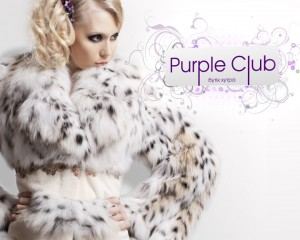 меха от Purple Club
