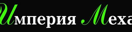 Империя меха logo