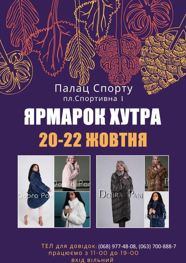 Меховая выставка-ярмарка 20-22 октября во Дворце Спорта