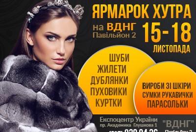 Выставка-ярмарка меха и кожи 15-18 ноября на ВДНХ