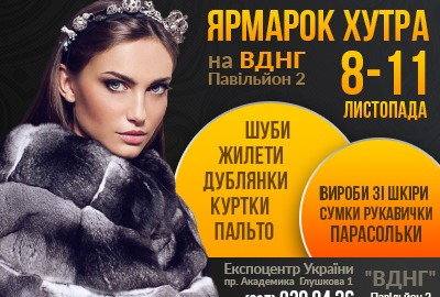 Меховая выставка-ярмарка 8-11 ноября в Киеве на ВДНХ