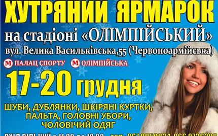 """C 17 по 20 декабря на территории НСК Олимпийский пройдет меховая выставка """"Хутряний ярмарок"""""""