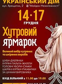 """С 14 по 17 декабря в Украинском Доме пройдет меховая выставка-ярмарка """"Хутровий ярмарок"""""""