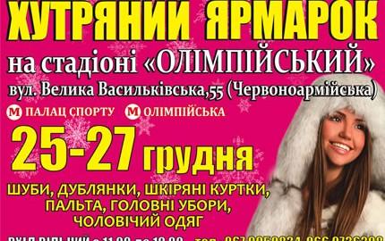 """С 25 по 27 декабря на НСК Олимпийский пройдет меховая выставка-ярмарка """"Хутряний ярмарок"""""""