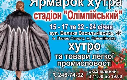 C 22 по 24 января на НСК Олимпийский пройдет меховая выставка-ярмарка «Ярмарок хутра»