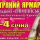 Со 2 по 4 января на НСК Олимпийский пройдет меховая выставка-ярмарка «Хутряний ярмарок»