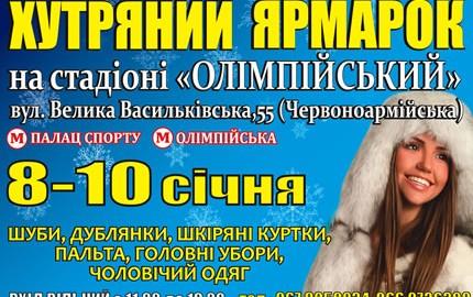 С 8 по 10 января 2016-го на НСК Олимпийский пройдет меховая выставка-ярмарка «Хутряний ярмарок»