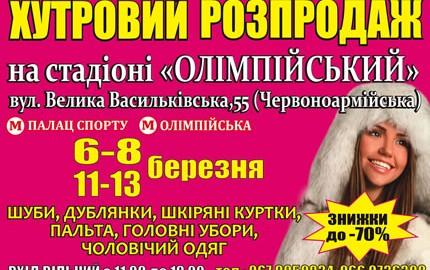"""С 6 по 8 марта на территории фойе НСК Олимпийский пройдет меховая выставка-ярмарка """"Хутровий розпродаж"""""""