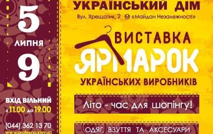 С 5 по 9 июля покупайте шубы в Киеве на выставке-ярмарке украинских производителей в Украинском Доме