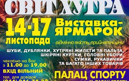 """С 14 по 17 ноября во Дворце Спорта пройдет меховая выставка-ярмарка """"Світ хутра"""""""