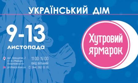 """С 9 по 13 ноября на 3 этаже Украинского Дома пройдет большая распродажа шуб на меховой выставке-ярмарке """"Хутровий ярмарок"""""""