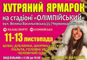 """С 11 по 13 ноября в фойе стадиона НСК Олимпийский пройдет меховая выставка-ярмарка """"Хутряний ярмарок"""""""