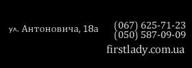 Контакты с итальянским меховым салоном First Lady в Киеве