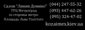 Контакты с салоном кожи и меха Линия Домино в Киеве