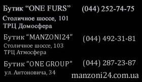 Контакты с магазином Manzoni24 в Киеве