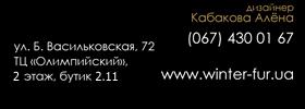 Контакты со студией дизайна меха Winter Fur в Киеве