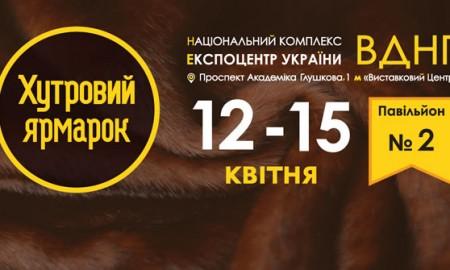 """С 12 по 15 апреля во 2-м павильоне ВДНХ пройдет распродажа шуб на выставке-ярмарке """"Хутровий ярмарок"""""""