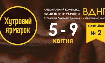 """С 5 по 9 апреля на территории 2-го павильона ВДНХ пройдет большая распродажа шуб """"Хутровий ярмарок"""""""