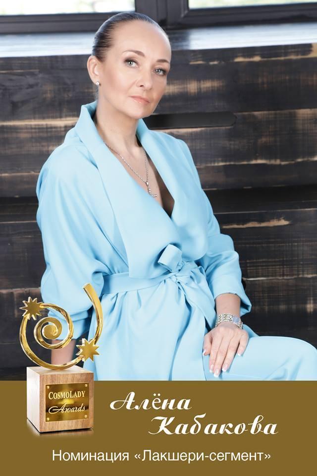 """Алена Кабакова получила награду от Cosmo Lady Awards 2017 в номинации """"Luxury-сегмент """" как лучший дизайнер меховых изделий"""