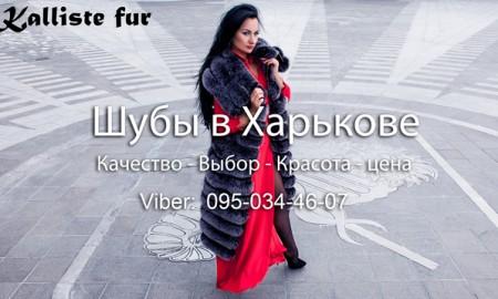 Меховая фабрика «Kalliste fur», г. Харьков