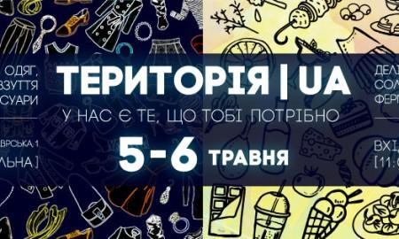 С 5 по 6 мая в галерее «Лавра» пройдет распродажа шуб на фестивале «Територия.UA»