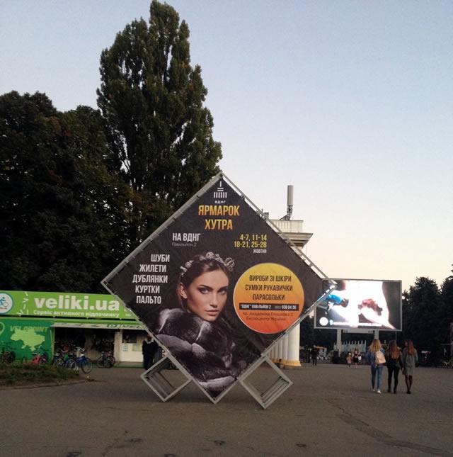 Большой баннер меховой выставке перед входом в ВДНХ в Киеве