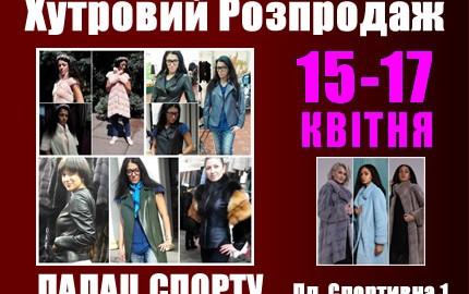 Распродажа кожаных женских курток и шуб на меховой выставке-ярмарке во Дворце Спорта