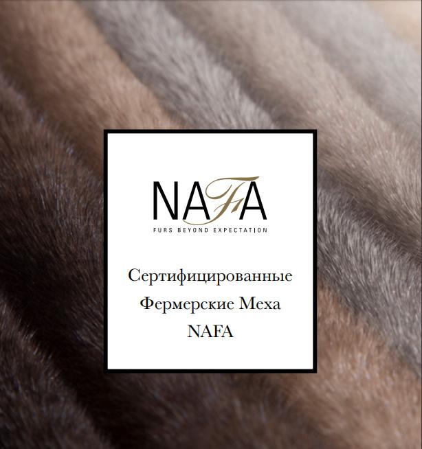 Этическая добыча фермерской пушнины NAFA