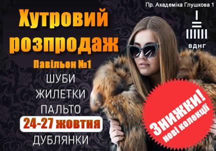 """С 24 по 27 октября в 1 павильоне ВДНХ пройдет меховая выставка-ярмарка """"Хутровий розпродаж"""""""