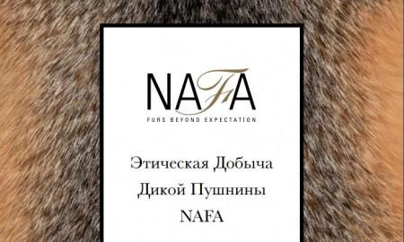 Этическая добыча дикой пушнины NAFA