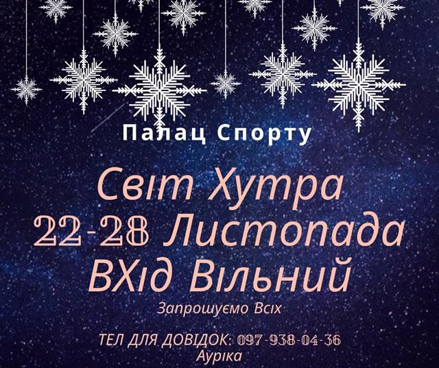 Меховая выставка-ярмарка во Дворце Спорта в Киеве