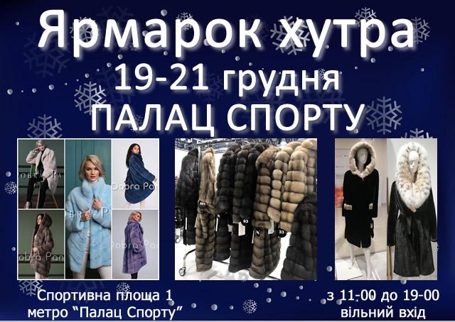 Меховая выставка-ярмарка 19-21 декабря во Дворце Спорта