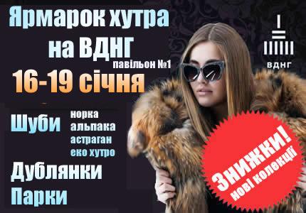 Меховая выставка-ярмарка на ВДНГ 16-19 января 2020 в 1 павильоне на 2 этаже в Киеве