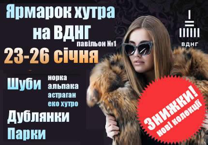 Меховая выставка-ярмарка на ВДНГ 23-26 января 2020