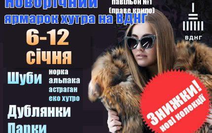 Меховая выставка-ярмарка на ВДНХ в Киеве 6-12 января 2020