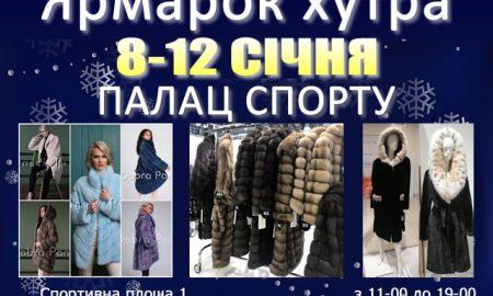 Меховая выставка-ярмарка 8-12 декабря во Дворце Спорта