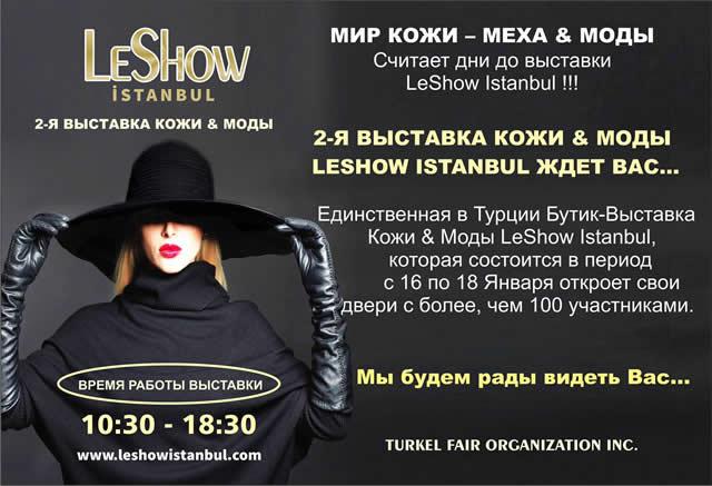 С 16 по 18 января 2020 года в Стамбуле пройдет 2-я выставка кожи & моды Leshow Istanbul