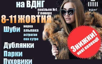 """С 8 по 11 октября на 2 этаже павильона №1 ВДНГ пройдет меховая выставка-ярмарка """"Ярмарок хутра"""""""