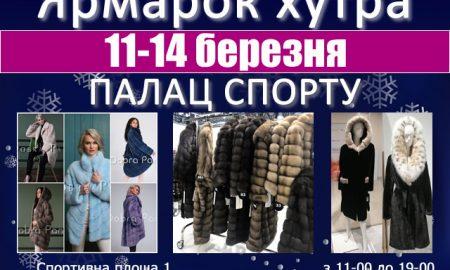 З 11 до 14 березня повний розпродаж шуб у Палаці Спорту на промисловому ярмарку