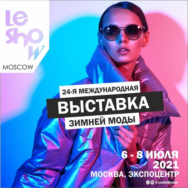 С 6 по 8 июля 2021 года в московском «ЭКСПОЦЕНТРЕ» пройдет 24-я Международная выставка зимней моды «LeShow»