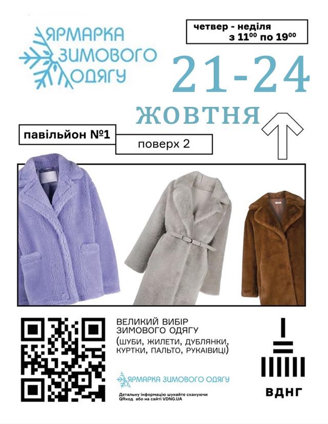 21-24 октября 2021 на ВДНГ в павильоне №1 на 2 этаже пройдет выставка-ярмарка зимней одежды