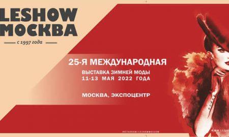 В 2022 году Международная выставка зимней моды «LeShow Москва» состоится с 11 по 13 мая